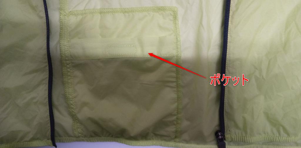 インパルスレーシングジャケットの内側のポケットのイメージ