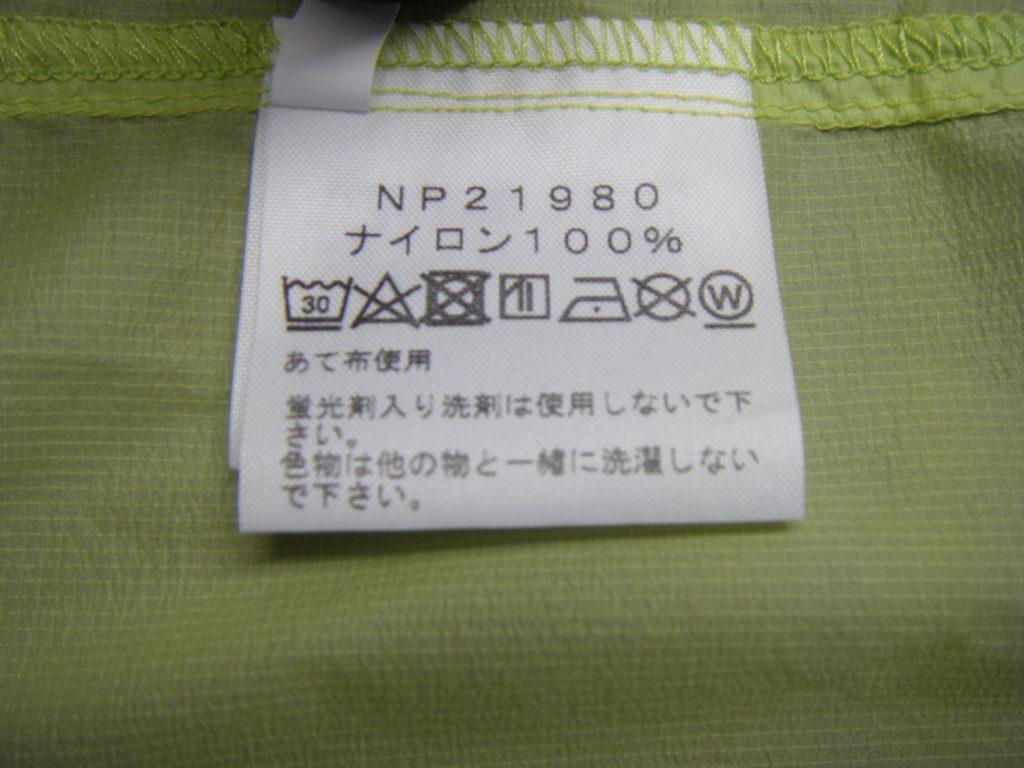 インパルスレーシングジャケットの洗濯表示のイメージ