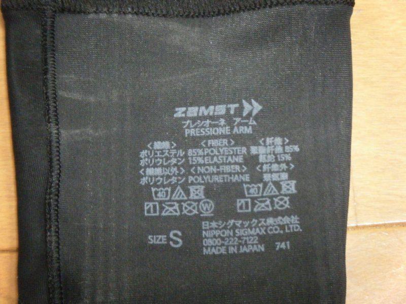 アームカバー内側のサイズ表記のイメージ