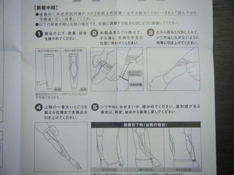 装着手順の選び方の表記イメージ