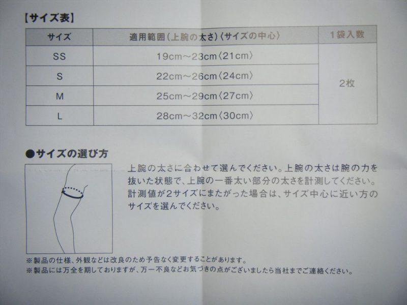 サイズの選び方の表記イメージ