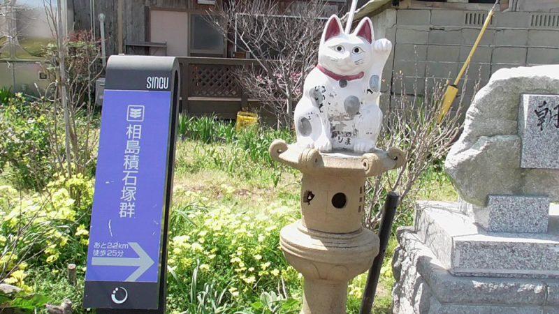 相島のネコ像イメージ