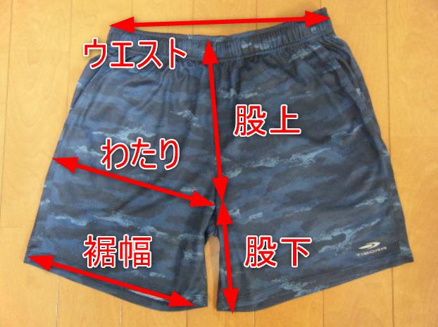 ショートパンツの採寸イメージ