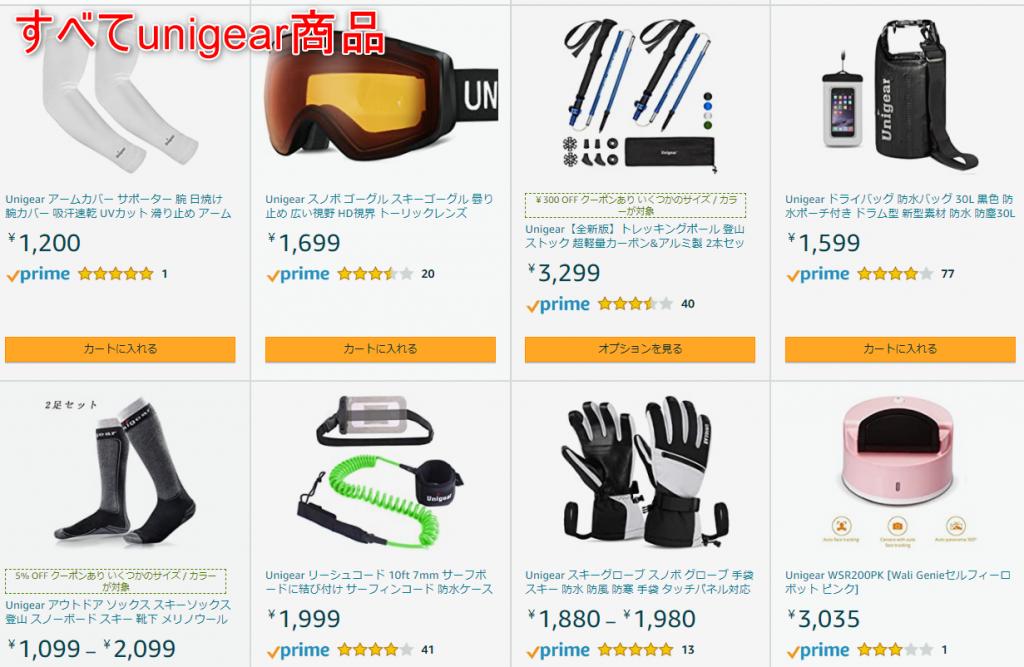 unigeat商品のイメージ