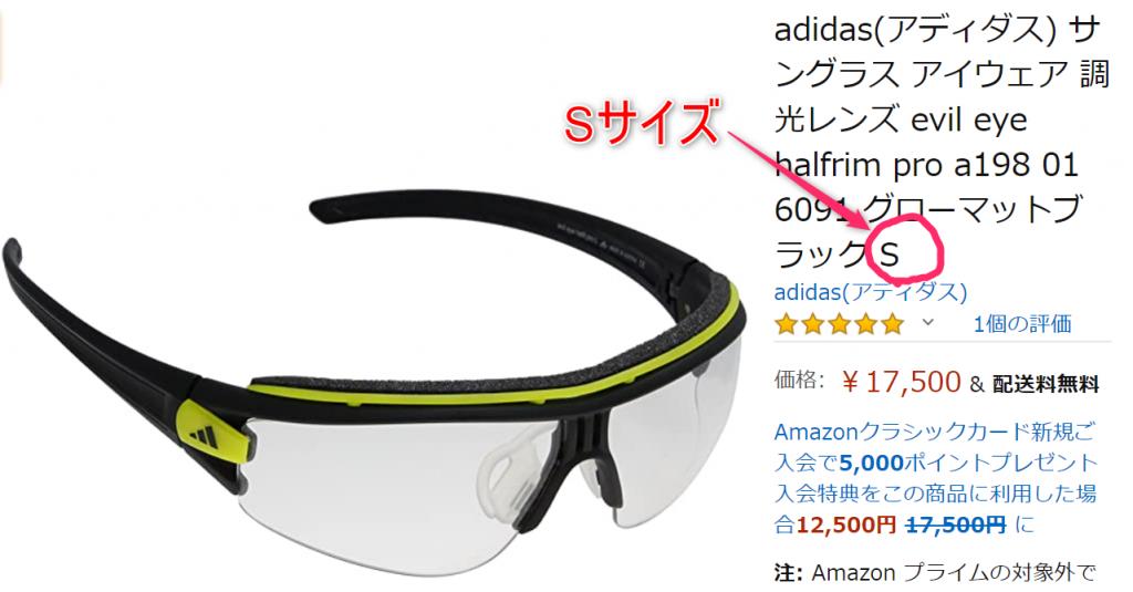 アディダスのサングラスのサイズ表記イメージ