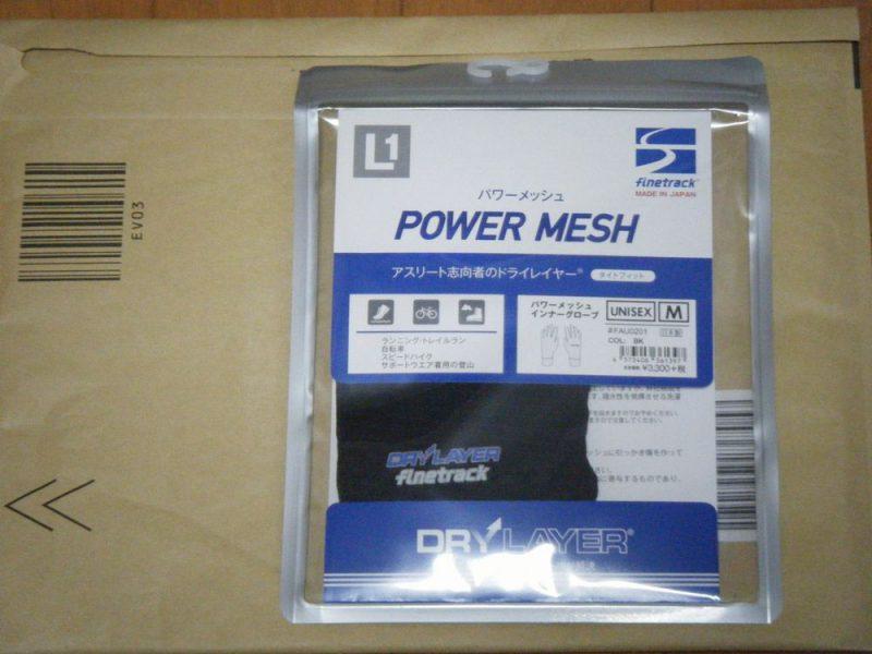 パワーメッシュインナーグローブ FAU0201がamazonから届いたイメージ
