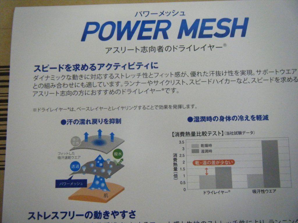 ファイントラックのパワーメッシュインナーグローブ の説明書きイメージ