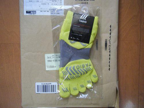 レーシングラン五本指がamazonから届いたイメージ