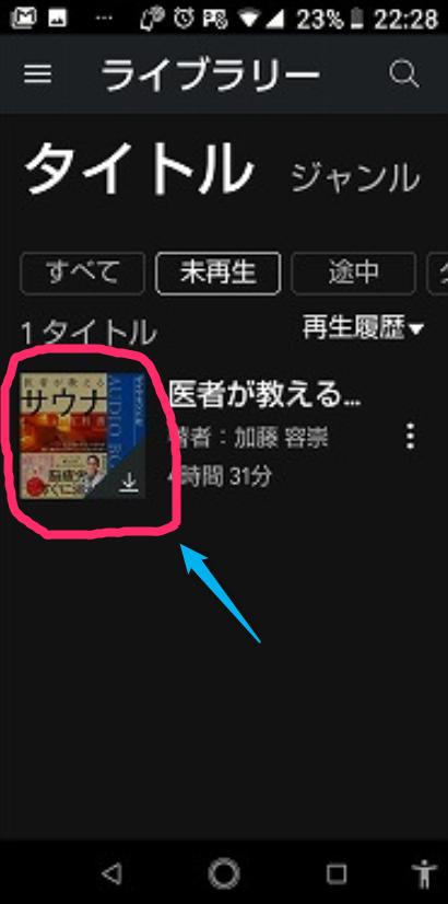 amazonのaudibleアプリのイメージ