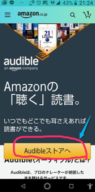 amazonのaudibleストアイメージ