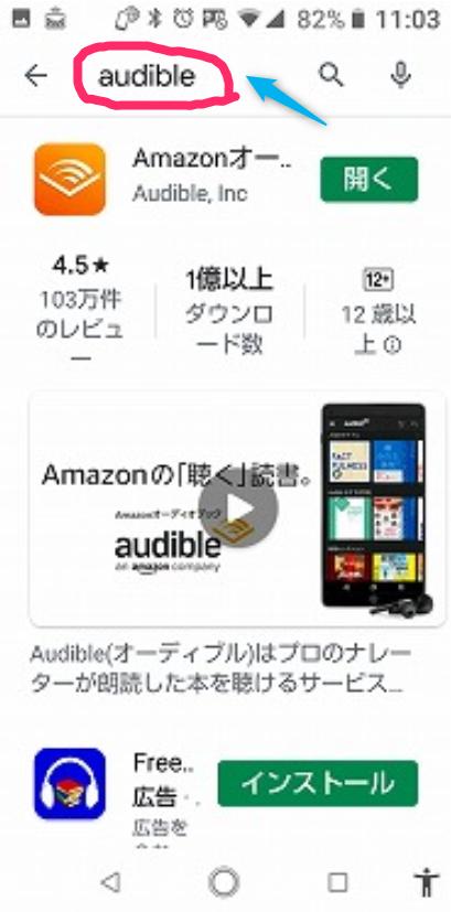 audibleアプリのイメージ