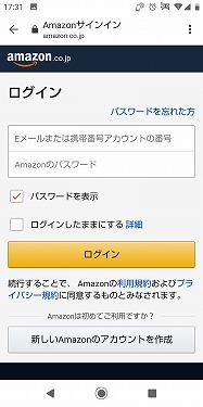 amazonのaudible会員登録画面イメージ