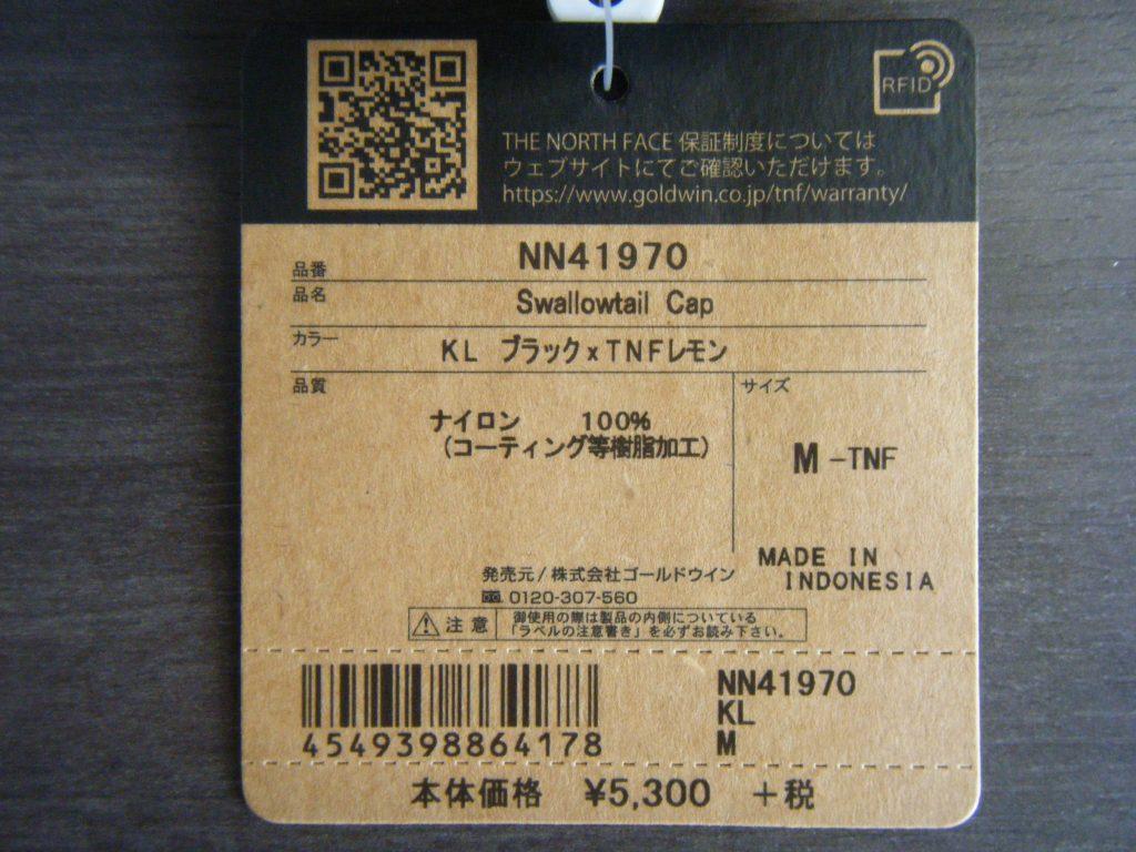 ノースフェイススワローテイルキャップNN41970がamazonのタグイメージ