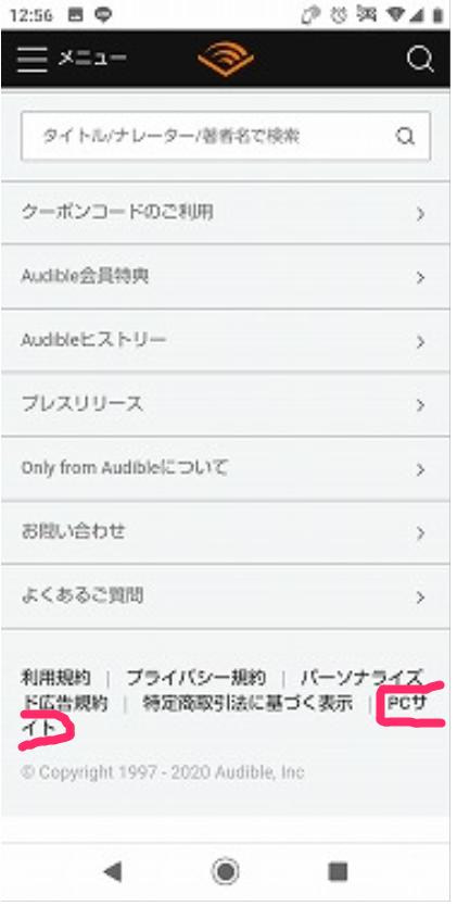audibleサイトのイメージ