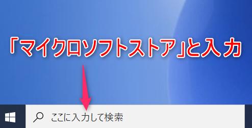 マイクロソフトストアのイメージ