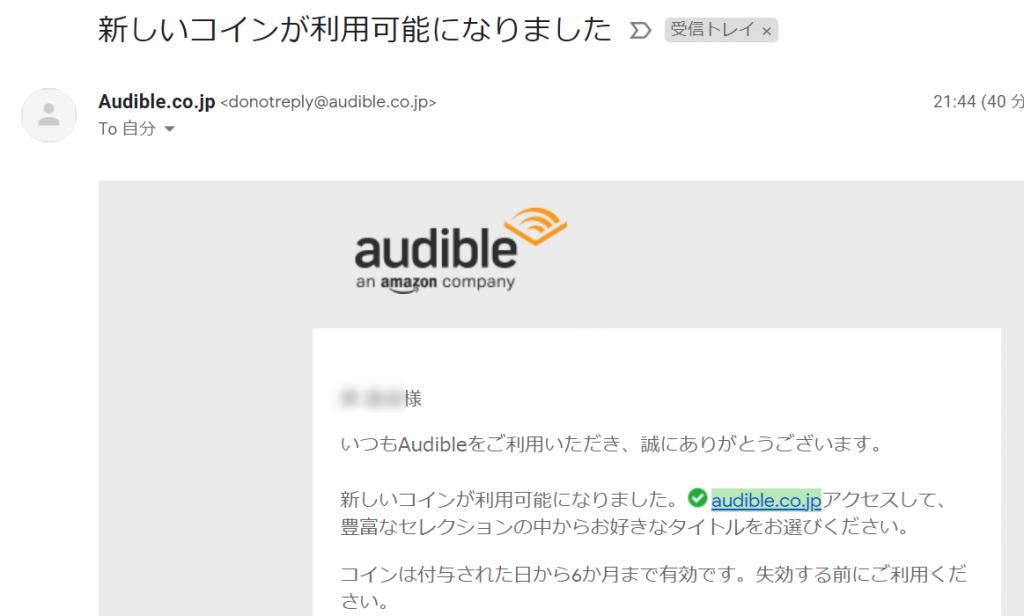 amazonからのaudibleについてのメール