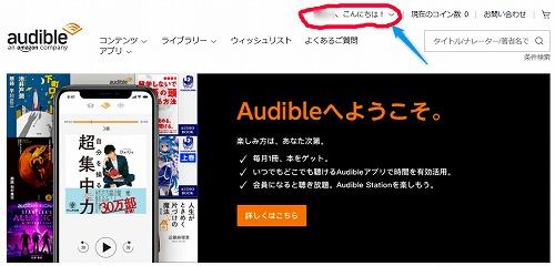 audibleサイトイメージ