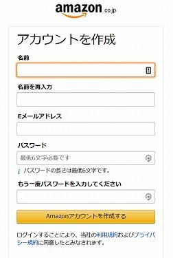 amazonアカウント作成画面のイメージ
