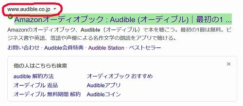 audibleサイトを検索するイメージ