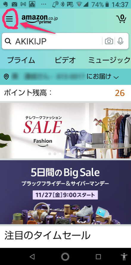 Amazonショッピングアプリのメニューバーイメージ
