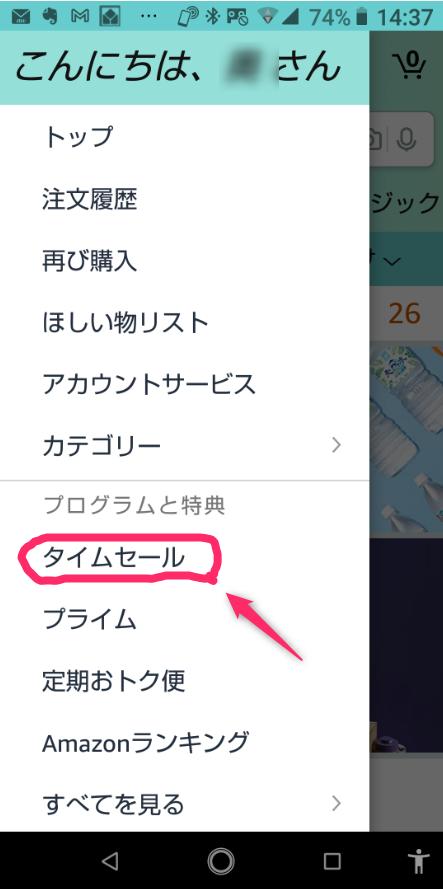 Amazonショッピングアプリの「タイムセール」