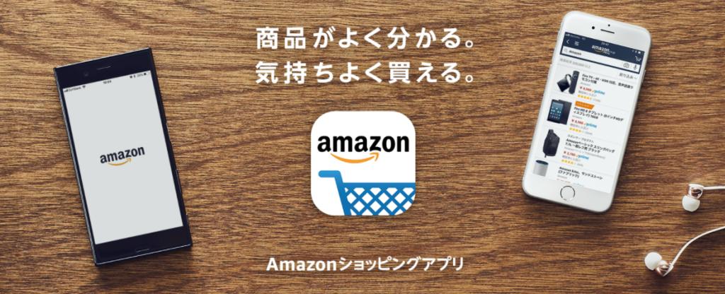Amazonショッピングアプリのイメージ