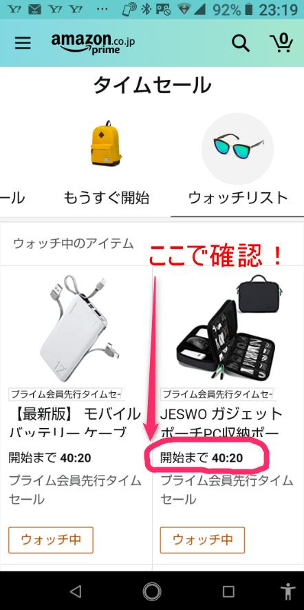 Amazonショッピングアプリのセール開始時間