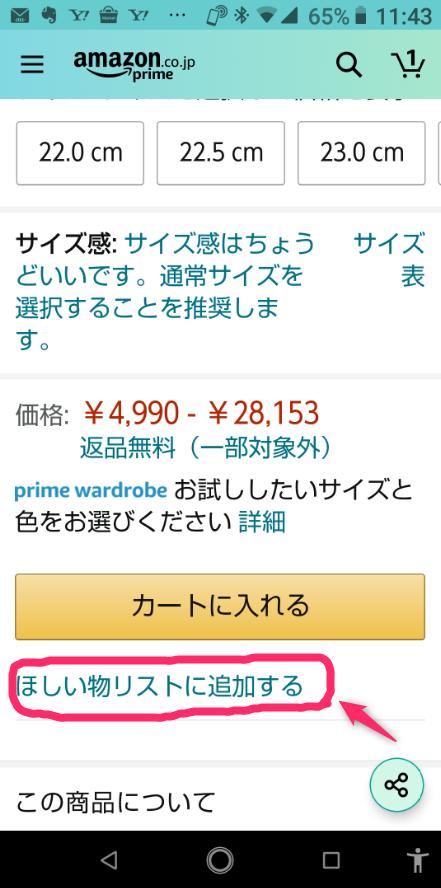 Amazonショッピングアプリの「ほしい物リストに追加する」