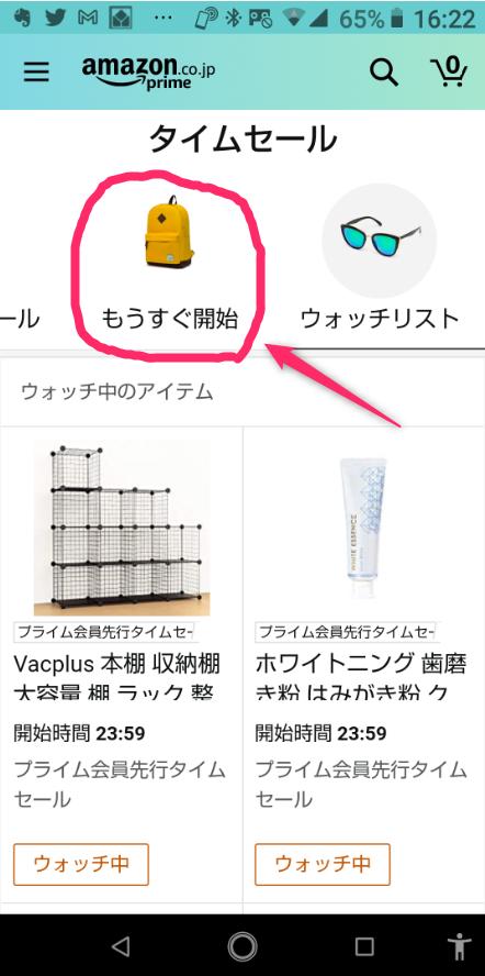 Amazonショッピングアプリの「もうすぐ開始」
