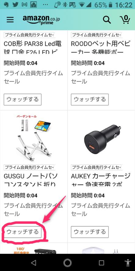 Amazonショッピングアプリの「ウォッチする」
