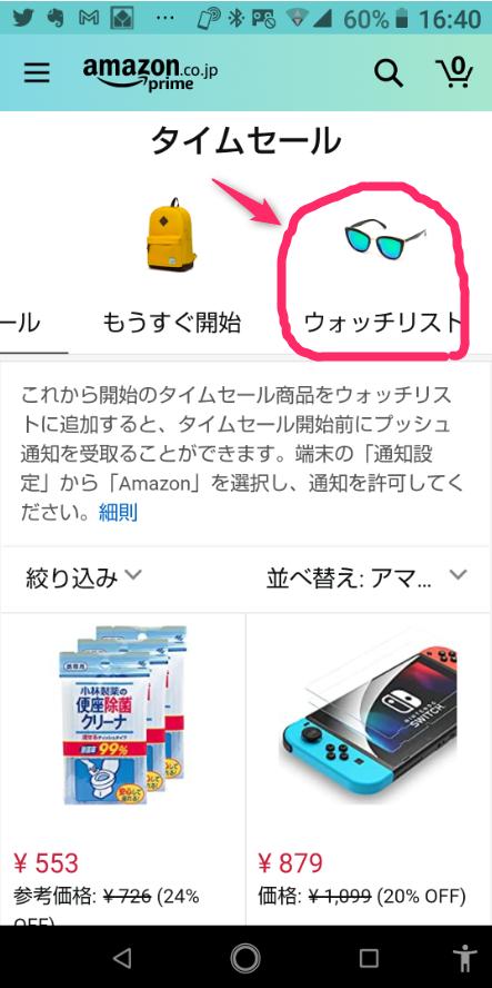 Amazonショッピングアプリの「ウォッチリスト」