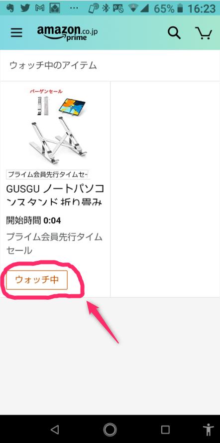 Amazonショッピングアプリ「ウォッチ中」