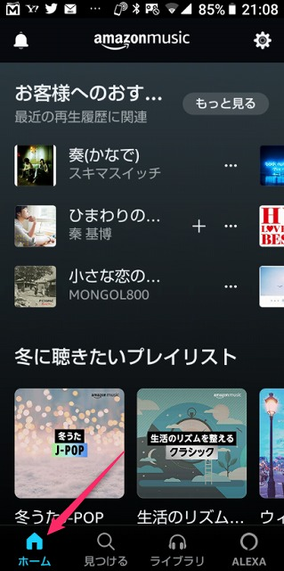 AmazonMusicアプリのトップ画面イメージ