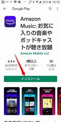 Amazonミュージックアプリのインストールイメージ