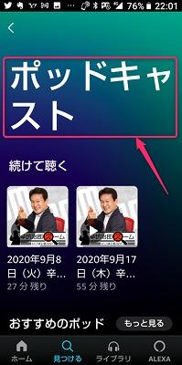 AmazonMusicアプリのポッドキャストイメージ