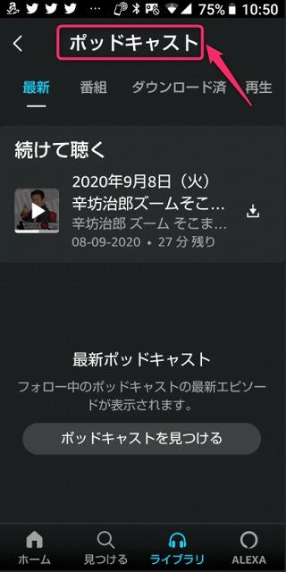 AmazonMusicアプリのライブラリのポッドキャスト画面イメージ