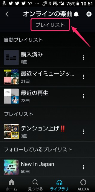 AmazonMusicアプリのライブラリのプレイリスト画面イメージ