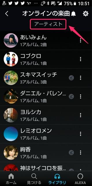 AmazonMusicアプリのライブラリのアーティスト画面イメージ