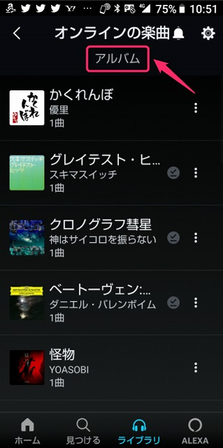 AmazonMusicアプリのライブラリのアルバム画面イメージ