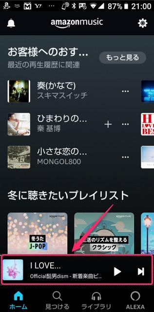 AmazonMusicアプリのトップ画面下に再生中の楽曲が表示されたイメージ