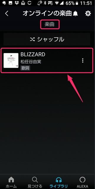 AmazonMusicアプリのライブラリの楽曲画面イメージ