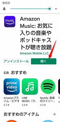 Amazonミュージックアプリを開くイメージ