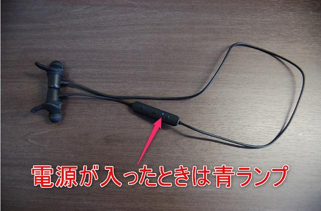 サウンドピーツQ35HDの電源が入ったイメージ