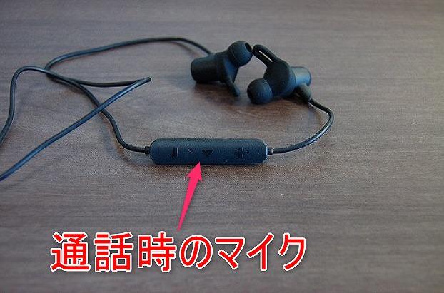 サウンドピーツQ35HDの通話時のマイク部分イメージ