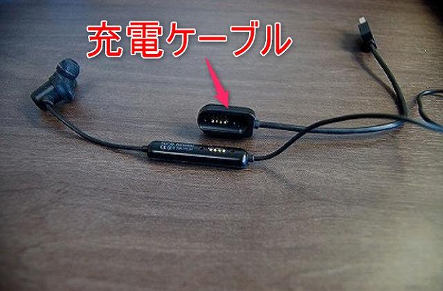 サウンドピーツQ35HDの充電ケーブルイメージ