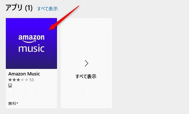 AmazonMusicアプリが表示されたイメージ