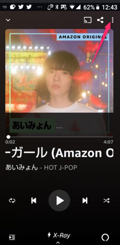 AmazonMusicアプリで再生中の楽曲を拡大表示させたイメージ