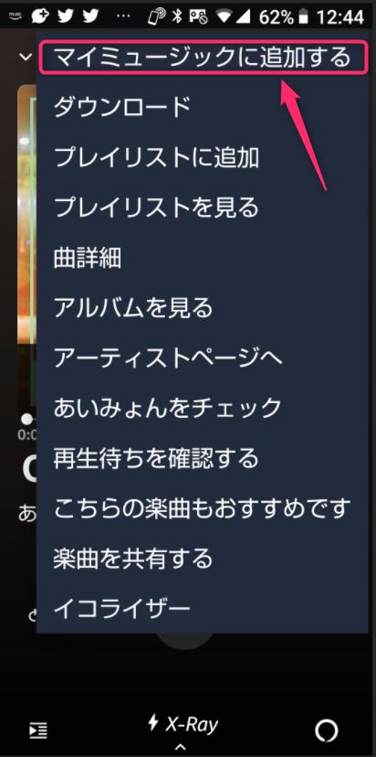 AmazonMusicアプリで楽曲をマイミュージックに追加するイメージ
