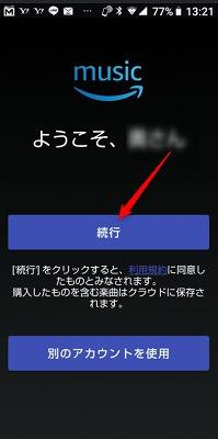 Amazonミュージックアプリ続行のイメージ
