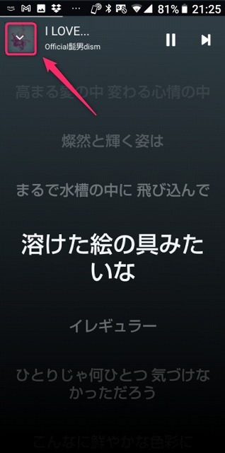 AmazonMusicアプリでひとつ前の画面に戻るイメージ